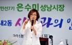 은수미 성남시장, 37일 간의 '시민과의 인사회' 마무리