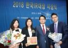"""LGU+, '2018 한국IR대상' 우수상 수상…""""시장과 적극 소통할 것"""""""