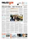 먼저 만나는 에너지경제신문 헤드라인 - 11월 13일