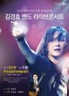 무안군, 김경호 밴드 라이브콘서트 개최