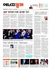 먼저 만나는 에너지경제신문 헤드라인 - 12월 14일