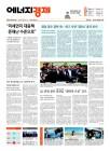 에너지경제신문 헤드라인 - 1월 23일