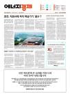 에너지경제신문 헤드라인 - 2월 18일
