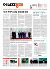 에너지경제신문 헤드라인 - 2월 19일