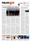 에너지경제신문 헤드라인 - 2월 20일