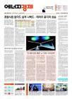 에너지경제신문 헤드라인 - 2월 22일