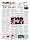 먼저 만나는 에너지경제신문 헤드라인 - 3월 27일