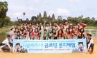 우리은행 우리다문화장학재단, '다문화자녀 글로벌 문화체험' 실시