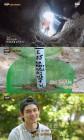 """'정글의 법칙' 옹성우, 다시 한번 훈남 입증? …""""나의 아이들, 내 새끼"""""""