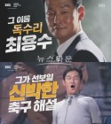 """'첫 해설 데뷔' 최용수, """"역사상 가장 신선한 중계? 날 것 그대로의 것이다"""""""