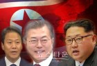 3차 남북정상회담, 가장 위험한 적화통일 사기 쇼