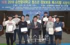 순천향대학교, '제16회 청소년 정보보호페스티벌 시상식' 개최