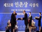 청소년폭력예방재단, 설립자 김종기 명예이사장, 인촌상 교육부분 수상
