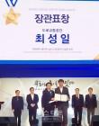 도로교통공단, 행정정보 공동이용 우수사례 행정안전부 장관상 수상!