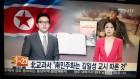 """김진태 의원 """"적폐수사도 드루킹 아이디어""""?"""