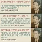 박지원 망언은 주사파의 마지막 발악