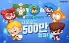 '크아M' 누적 다운로드 500만 돌파...출시 4일 만