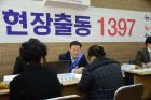 서민금융진흥원, 군산지역 방문해 서민금융 상담