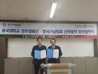 가설협, 동국대 경주캠퍼스와의 산학협력 협약 체결