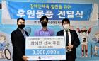 인천시장애인체육회-컴포트 후원물품 전달식 개최