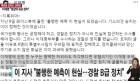 """이재명, 부인 김혜경 '혜경궁 김씨' 결과에 """"내 아내이기 때문"""""""