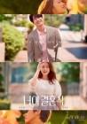 '너의 결혼식', 박보영 김영광 얼굴만 봐도 '심쿵 스토리'