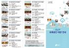 강남구, 45개 유휴공간 주민에 개방