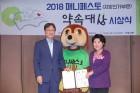 조은희 서초구청장, '매니페스토 약속대상' 최우수상 수상!