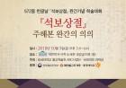'석보상절' 주해본 완간 기념학술대회
