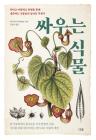 싸우거나 견디거나 … 인간과 똑같은 식물의 세계