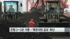 """은행권 '북한석탄 공포' 확산…""""정부가 조속히 가려내야"""""""