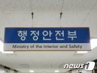 행안부, 제약사 등 글로벌 기업 개인정보 보호실태 점검