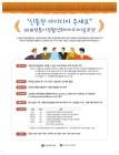 소진공, 전통시장 활성화 아이디어 공모전 개최