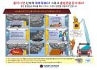 서울 주거시설 화재로 5년간 171명 사망…불 탐지설비 미비