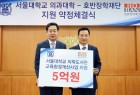 호반건설 호반장학재단, 서울대 의과대학에 5억원 지원