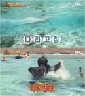 '정글의법칙' 박태환, 팔만 사용해 병만족과의 수영대결에서 승리