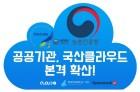 """공공기관에 국산 클라우드 확산…이노그리드 """"토종 클라우드 1호 기업 되겠다"""""""