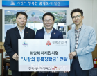 전북에너지서비스, 사랑의 행복장학금 기탁