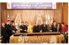 전라북도 평화통일기원 신년하례회