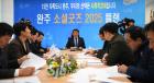 완주 소셜굿즈, 지방자치경영대전 장관상 수상