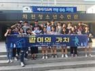 인천시 남동청소년문화의집 강원도 화천 청소년들과 교류활동