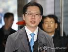 김경수 법정구속, 치킨게임 지각변동오나 ... 과거 깍두기 곰탕 발언 상기