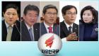 강석호·김영우·김학용·나경원·유기준 '잰걸음'