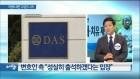 박근혜 형량 합계 '33년'…더 늘어날까?