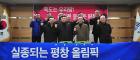 평창올림픽 개최 1주년 기념행사 개최 장소 놓고 진통