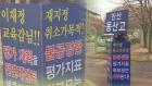 """""""자사고 폐지 위한 평가""""…동산고 학부모 반발"""