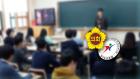 교내 일본 전범 기업 제품 인식 조례 놓고 갈등
