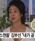 """김영환, 김부선 언급 """"경찰 수사에 빨리 임하는 것이 좋겠다"""""""