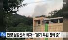 안양 삼성산서 화재, 폭염 탓인가? 불안 확산