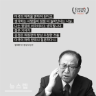 """정세현 전 통일부장관 """"이거 큰일 났어요"""""""